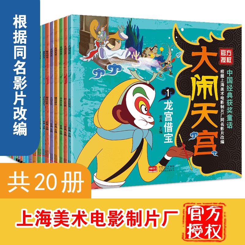 中国经典获奖童话 黑猫警长+葫芦兄弟+大闹天宫+哪吒闹海(彩色大字注音版 套装全20册) 中国原创纸上动画倾情来袭!一代人的匠心凝聚,光影中的永恒经典。上海美术电影制片厂官方授权,充满智慧、勇敢、正义、幽默的图画故事,既能让家长重温儿时动画片的纯真味道,又能让孩子得到心智的启蒙3-10岁