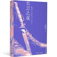 长刀之夜(一�文库・三岛由纪夫文集15)