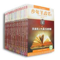 【现货】(全16册)少年羊皮卷1-16 9787540861742