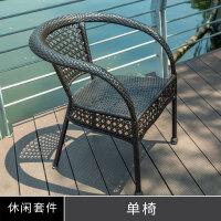 户外桌椅三件套阳台小茶几室外休闲腾椅子靠背椅露台庭院藤编藤椅