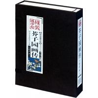 芥子园画传(共4册)(精)/中华传世香书大系/线装国学馆