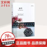 面纱(中英对照全译本) 世界图书出版公司