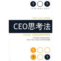 【二手旧书9成新】CEO思考法 (英)阿尔德,姜文波 南海出版公司 9787544239851