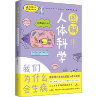 图解人体科学 北京时代华文书局