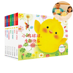 小鸡球球成长系列图画书(全7册)