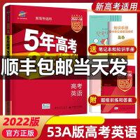 正版 2020新版五年高考三年模拟英语2020b版 五三53高考英语 5年高考3年模拟英语 新课标全国卷真题 曲一线高
