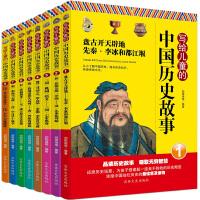 写给儿童的中国历史全套8册 小学生课外阅读书籍三四五六年级必读读物 彩图版 中华上下五千年正版 儿童故事书 6-12周岁班主任推荐