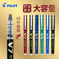日本PILOT百乐V5笔BXC-V5百乐V7笔新V5升级版可换墨胆百乐中性笔