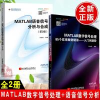 【全2册】MATLAB语音信号分析与合成(第二版)+MATLAB数字信号处理85个实用案例精讲:入门到进阶数字语音处理