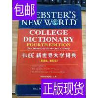 [二手旧书9成新]韦氏新世界大学词典(英语版.第4版) /Agnes 辽?
