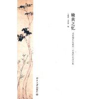 嫩黄之忆――吴组缃先生诞辰一百周年纪念文集
