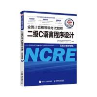 全国计算机等级考试教程 二级C语言程序设计