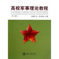 高校军事理论教程(第9版)