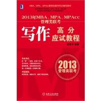 【正版特价】2013年MBA、MPA、MPAcc管理类联考写作高分应试教程|1014413