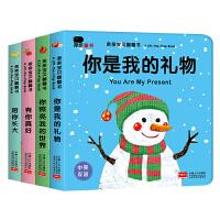 邦臣小红花・亲亲宝贝翻翻书(全4册)