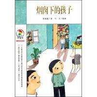 烟囱下的孩子/彩乌鸦中文原创系列