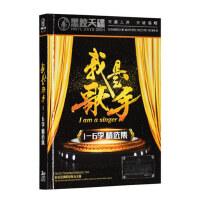 正版cd光碟 我是歌手1-6季歌曲2018歌手华语流行音乐 汽车载cd碟