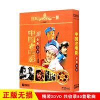 中国老电影金曲回顾高清MV车载光盘松花江上十送红军民族DVD碟片