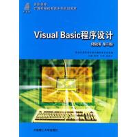 【二手旧书8成新】()Visual Basic程序设计(理论篇 第二版)(计算机基础教育课程) 陈英 97875611