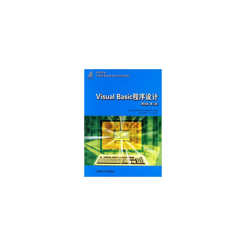 【二手旧书8成新】()Visual Basic程序设计(理论篇 第二版)(计算机基础教育课程) 陈英 9787561120637 大连理工大学出版社 二手旧书 择优发 无光盘 小册子等附件