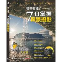 摄亦有道7:7日掌握风景摄影(中青雄狮) 本书编写组 9787500699743-ZJ