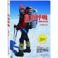 自由呼吸(王秋杨7+2探险全纪录)