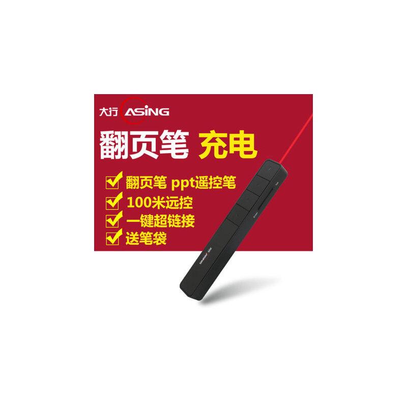 ASiNG/大行A218翻页笔ppt课件遥控笔电子教鞭演示投影笔充电 充电锂电池 100米远控 可穿墙