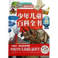 少年儿童百科全书(超值全彩白金版)(精)/超级彩图馆 杜晓晓