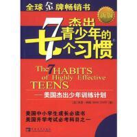 杰出青少年的七个习惯 (新版) 9787500649083