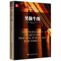[二手旧书9成新] 笑傲牛熊 [美]史丹・温斯坦(Stan Weinstein) 9787300215815 中国人民