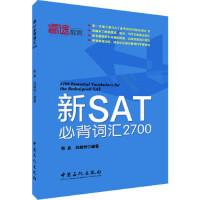 【BF】新SAT必背词汇2700