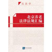 北京养老法律法规汇编