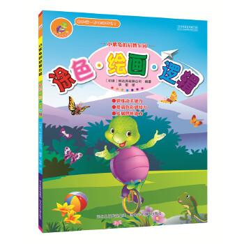 小紫龟益智游戏 涂鸦 涂色 绘画 逻辑超级有趣的小紫龟游戏,让孩子迅速提升专注力、思考力、创造力。