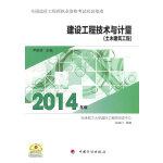 2014 建设工程技术与计量 土木建筑工程 应试指南 【正版书籍】