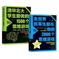 全世界优等生都在做的2000个思维游戏 清华北大学生爱做的1500个思维游戏 思维游戏书籍逻辑推理训练 科学游戏 益智