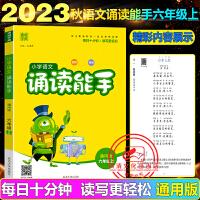 小学语文诵读能手六年级上册语文通用版2021秋