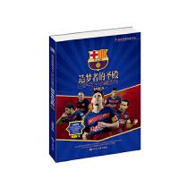 造梦者的圣殿 巴萨完全珍藏图传 9787501250509 冯逸明 世界知识出版社