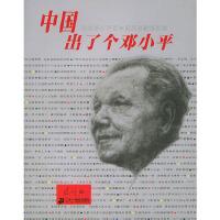 【旧书二手九成新】中国出了个邓小平 诗刊社 编 9787539127095 21世纪出版社