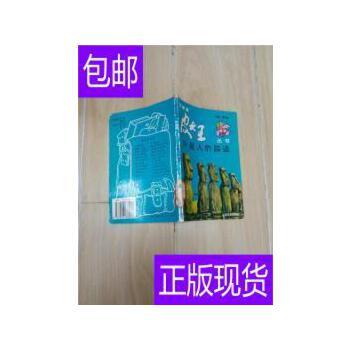 [二手旧书9成新]皮大王丛书妙趣篇 外星人的踪迹【馆藏】 /张秋生 正版旧书,没有光盘等附赠品。