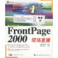 【旧书二手书九成新】Dreamweaver ultraDev4互动网页天王/Front Page2000现场直播(二合