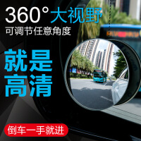 汽车倒车后视小圆镜360度旋转 车用大视野盲区反光镜 盲点小圆镜