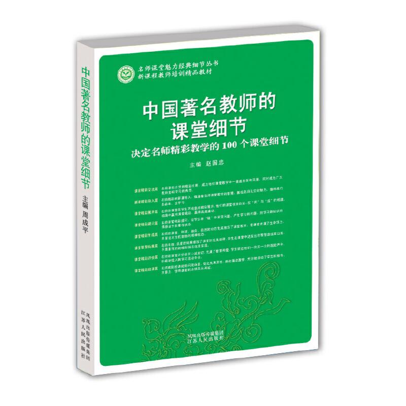 中国著名教师的课堂细节