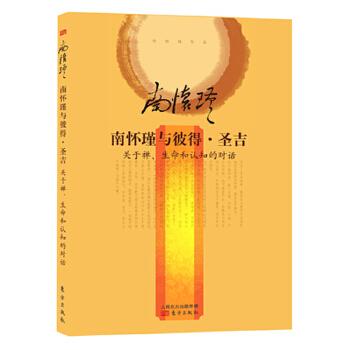 南怀瑾与彼得·圣吉(精装版)**修订精装版:听南师讲禅定,知生命之根本