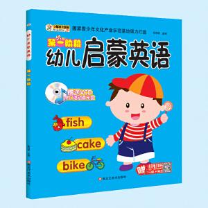 幼儿启蒙英语*第一阶段
