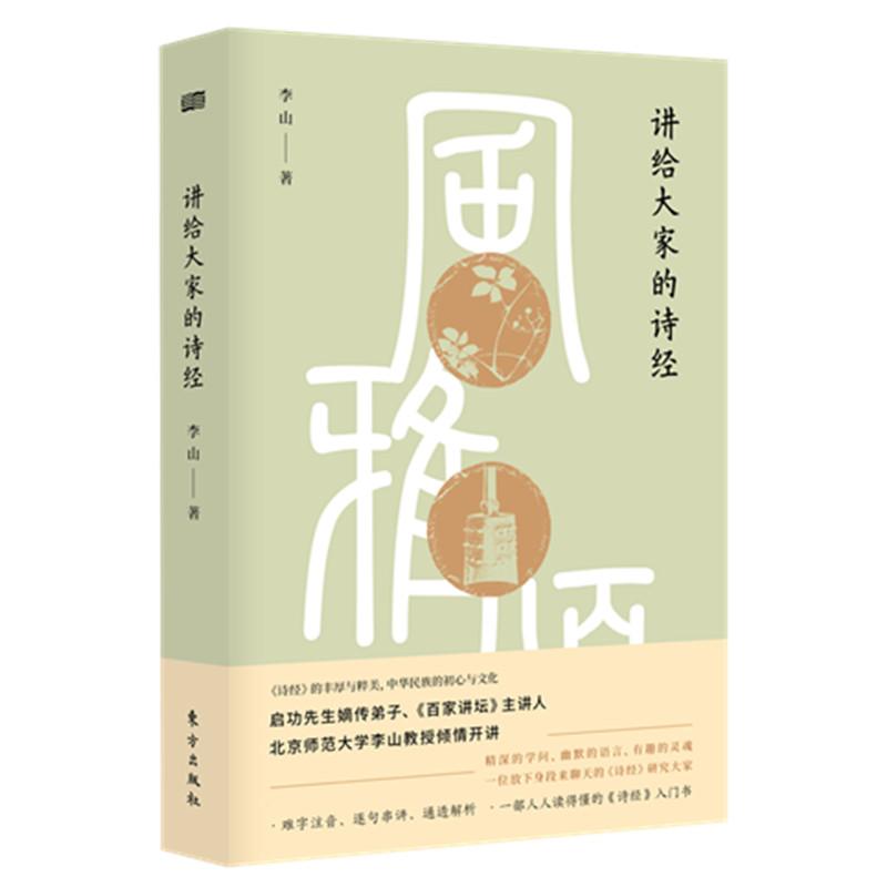 """讲给大家的《诗经》 《百家讲坛》主讲人李山教授倾情开讲。荣获2019年1月""""中国好书""""。语文特级教师推荐!无需古文基础,一本书入门《诗经》和传统文化。在《诗经》里读懂中国。"""
