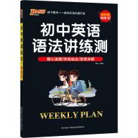 初中英语语法讲练测 陕西师范大学出版社