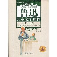 鲁迅儿童文学选粹(好孩子.桂冠国文堂9-12岁)