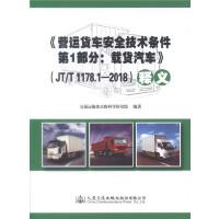 《营运货车安全技术条件 第1部分:载货汽车》(JT/T 1178.1―2018)释义