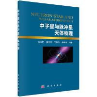 中子星与脉冲星天体物理