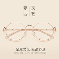 时尚文艺女多边形金属镜框 网红框架圆脸眼睛框镜架 可配有度数近视眼镜